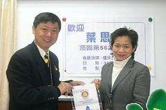 2006-03-15 演講:環保生活與健康 葉思敏-中華民國環境健康報導社組長