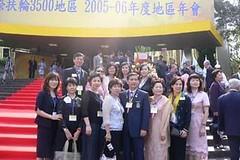 2006-04-08 例會暨第八屆地區年會