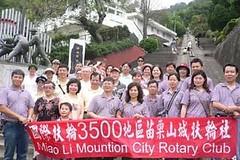 2006-05-07 與苗栗山城扶輪社慶祝母親節及賞油桐花小徑活動