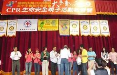 2009-10-31大手牽小手暨CPR生命安全教育營活動