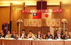 2009-12-08新竹扶輪社55週年慶及西北社744次聯合例會