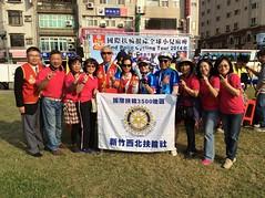 國際扶輪根除全球小兒麻痺 End Polio Cycling Tour 2014 自由車活動從新竹出發