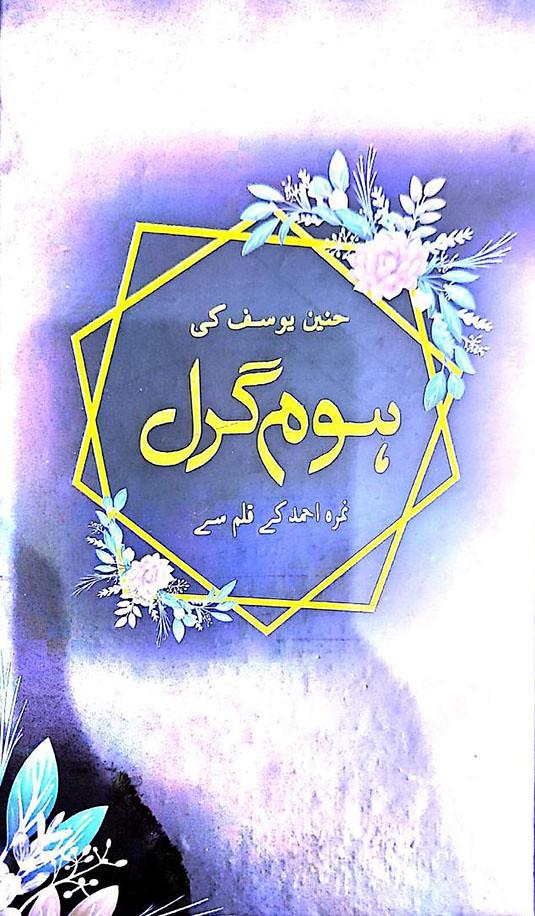 Homegirl urdu novel By Nimra Ahmad,Homegirl is a suspence based romantic Urdu Novel By Nimra Ahmad.