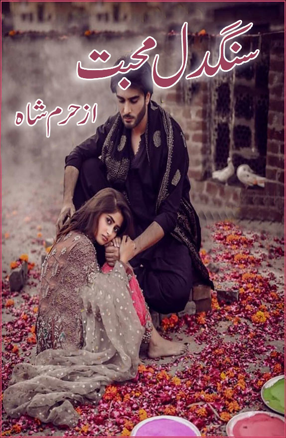 Sangdil Mohabbat is a complete romantic story of Zaid and Soda By Harram Shah.