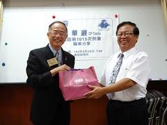 第1016次例會CP Tianlu職業分享2015.08.26