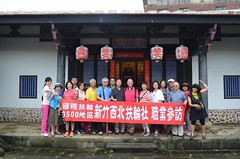 第1055次例會北埔天水堂、金廣福姜家古厝職業參觀 2016.05.17