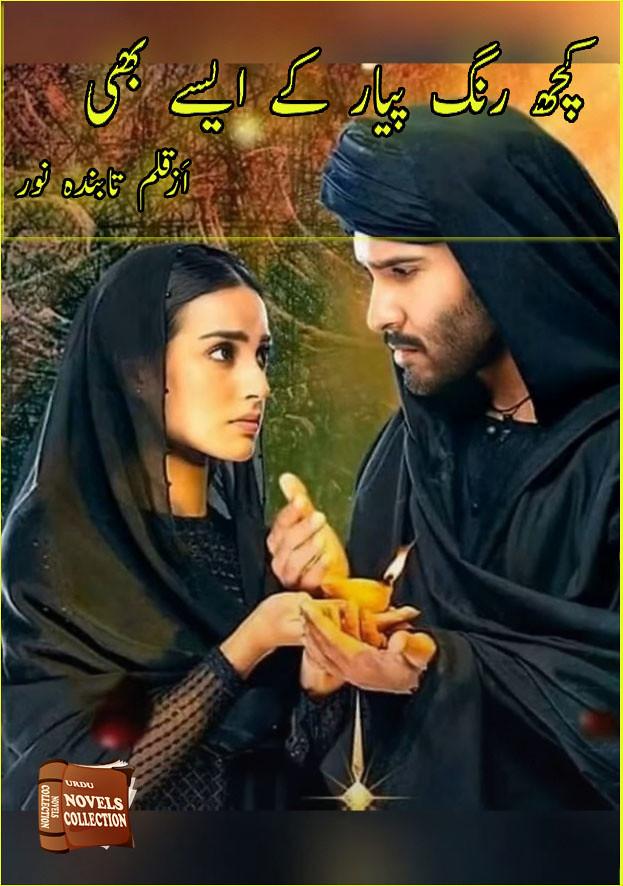 Kuch Rang Pyar K Aisy Bhi is a romantic and family based love story written by Tabinda Noor.