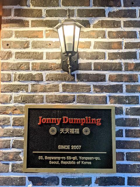 쟈니스덤플링 Johnny's Dumplings