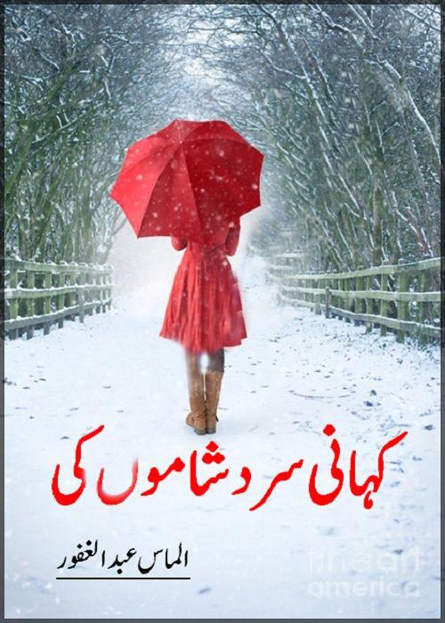 Kahani Sard Shamo Ki By Almas Abdulghafoor
