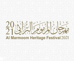 جدول مهرجان ختامي المرموم 2021