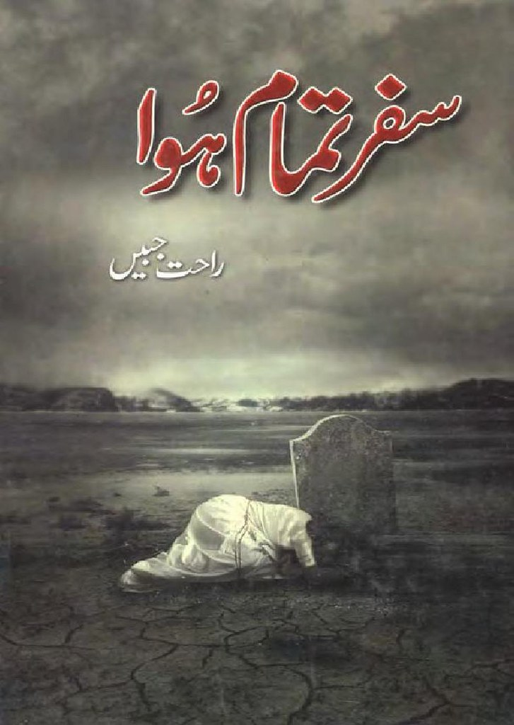 Safar Tamaam Howa Complete novel By Rahat Jabeen,Safar Tamaam Howa is a Romantic, Wani Based, Revenge and also a Bloodshed based novel written by Rahat Jabeen.