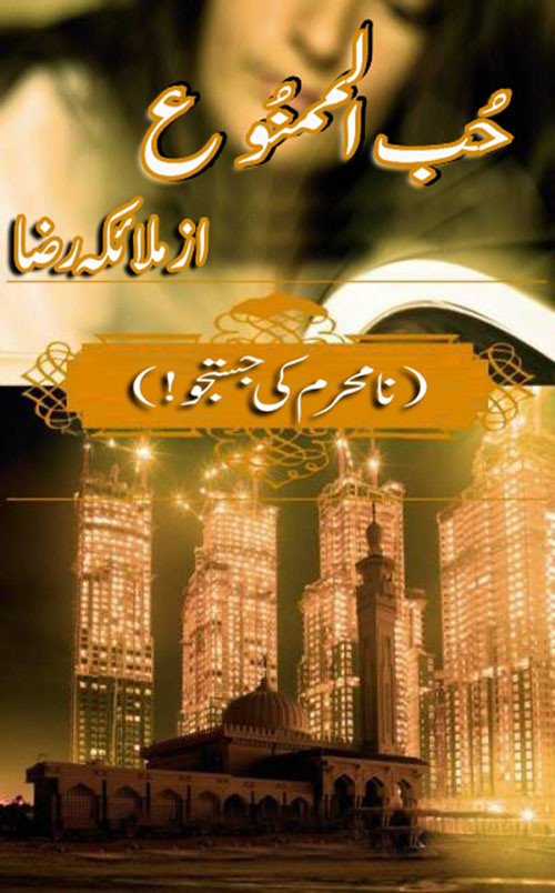 Hub ul Mamnu is a social, Rude Hero, Suspense and also a romantic novel written by Malaika Raza.