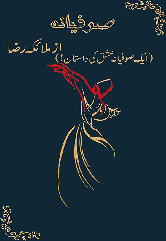 Sufiyana is a social, Rude Hero, Suspense and also a romantic novel written by Malaika Raza.