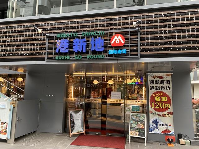 Photo:恵比寿 回転寿司 港新地 By yto