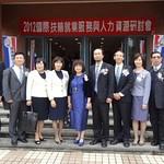 2012.11.28-人力資源研會