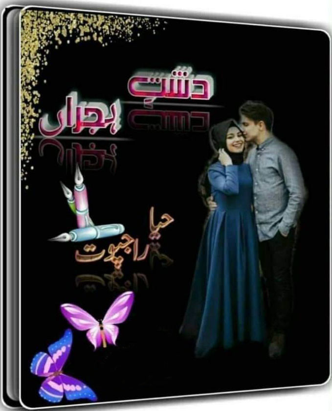 Dasht E Hijraan is a Romantic novel, Social, suspense and also a Very interesting novel written by Haya Rajpoot.