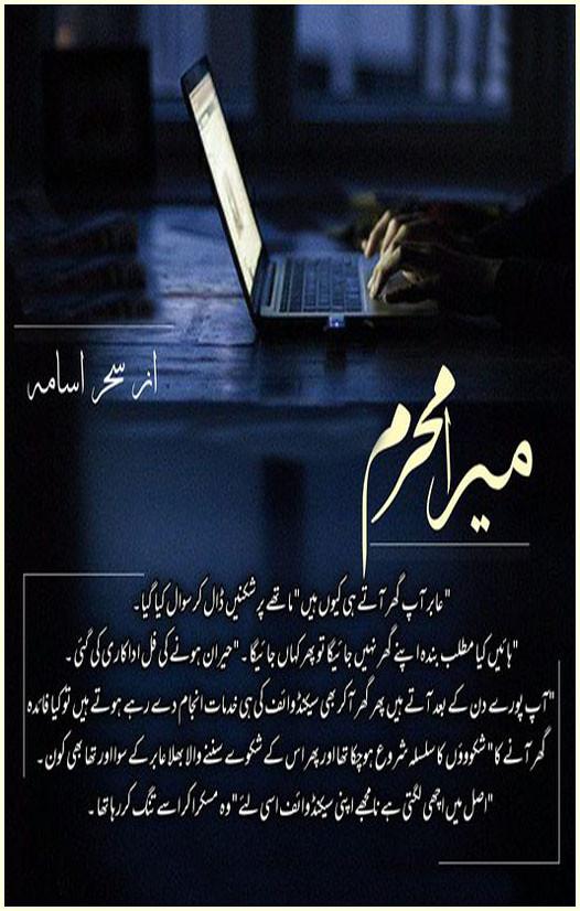 Mera Mehram is a Romantic novel, Social, suspense and also a Very interesting novel written by Sehar Usama.