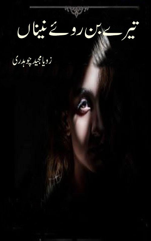 Tere Bin Roye Naina is a Romantic novel, Social, suspense and also a Very interesting novel written by Zoya Majeed Chaudhary.