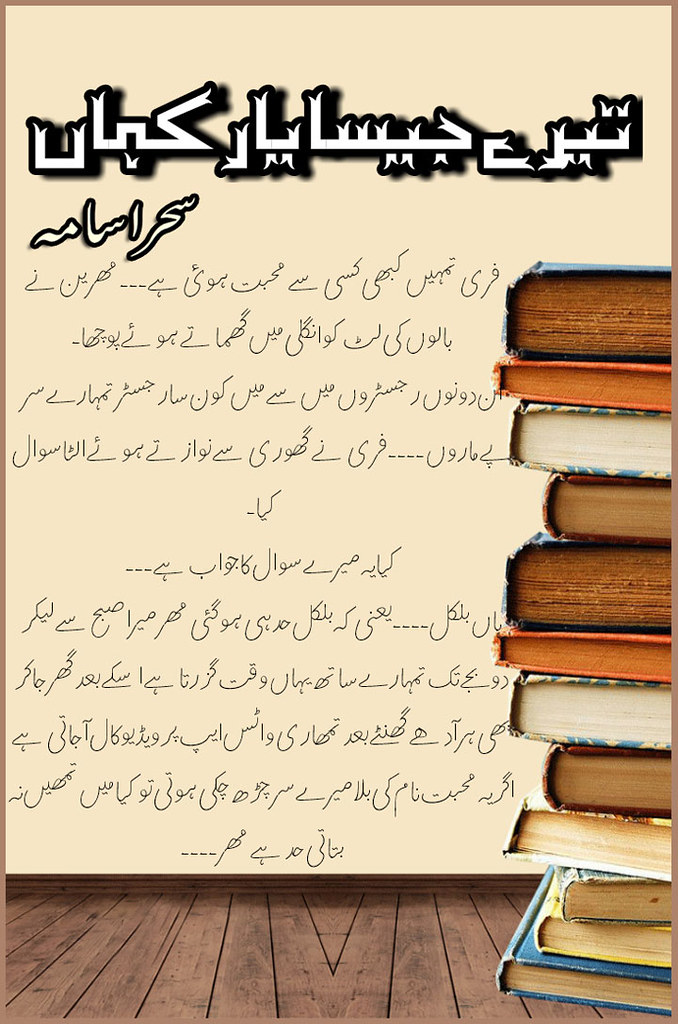 Tere Jaisa Yaar Kahan Complete novel By Sehar Usama,Tere Jaisa Yaar Kahan is a Forced Marriage, Romantic novel, Social and also a Very interesting novel written by Sehar Usama.