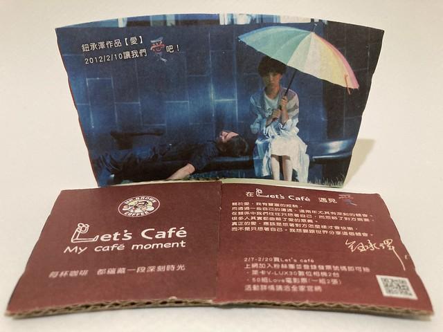 Photo:FamilyMart Taiwan 全家 Let's Cafe 鈕承澤作品 愛 Niu Chen-Zer Movie Love unbrella By Majiscup Paper Cup 紙コップ美術館
