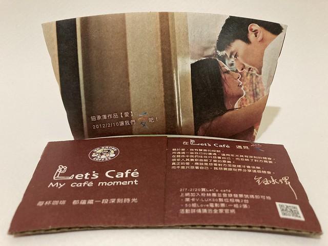 Photo:FamilyMart Taiwan 全家 Let's Cafe 鈕承澤作品 愛 Niu Chen-Zer Movie Love By Majiscup Paper Cup 紙コップ美術館