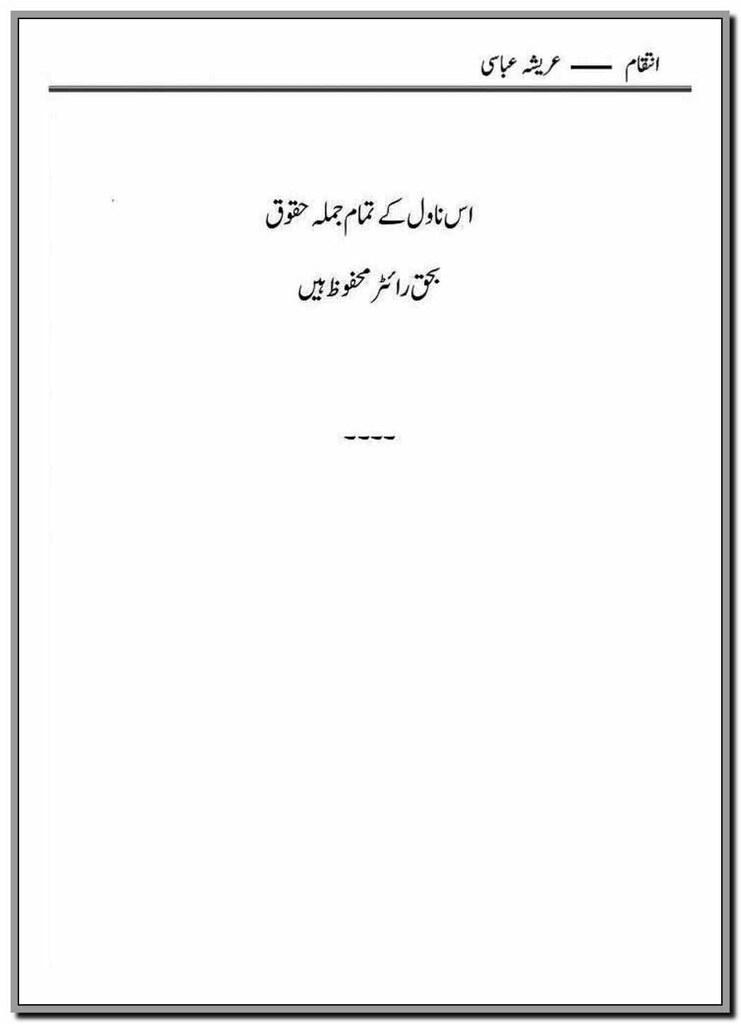 Intqaam By Areesha Abbasi
