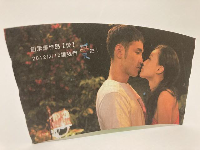 Photo:FamilyMart Taiwan 全家 Let's Cafe 鈕承澤作品 愛 Niu Chen-Zer Movie Love 舒淇 Shu Qi By Majiscup Paper Cup 紙コップ美術館