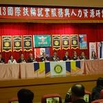 2013.11.21-人力資源研討會
