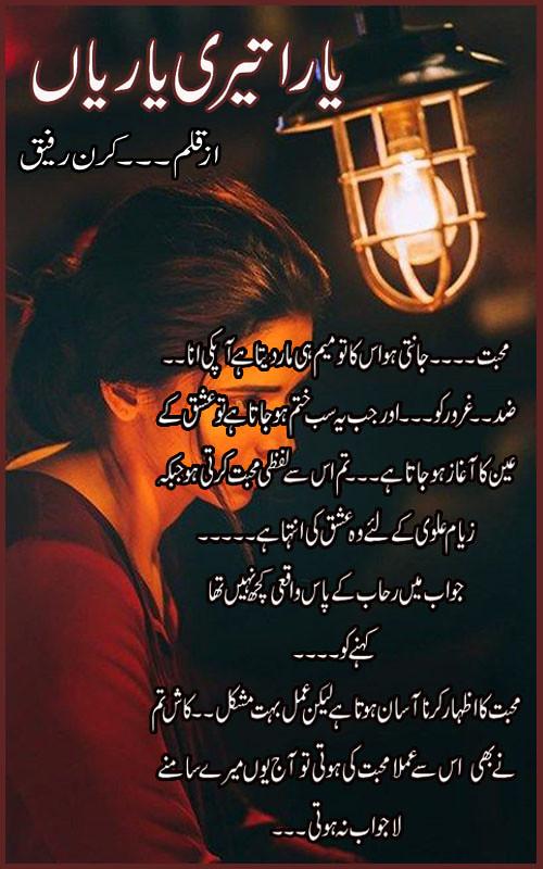 Yara Teri Yaariyan is a revenge, rud hero, suspense and also a romantic novel written by Kiran Rafique.