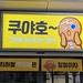 쿠키런 킹덤 Cookierun Kingdom, Subway Ad