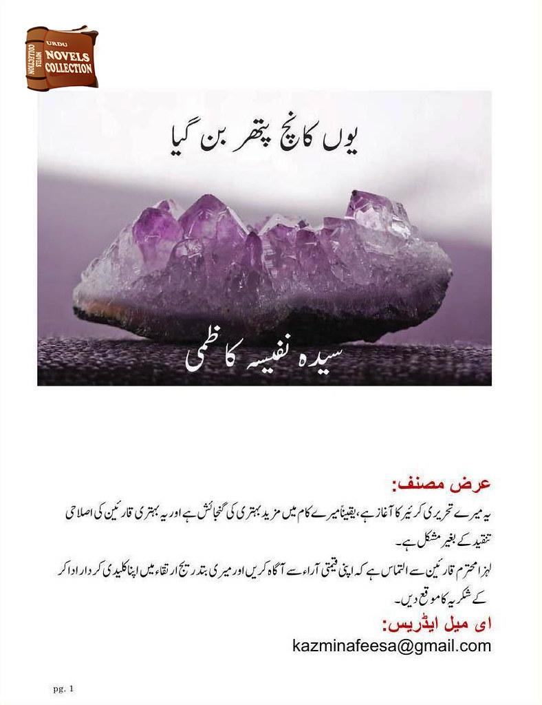 Youn Kanch Pathar Bun Gaya By Syeda Nafeesa Kazmi