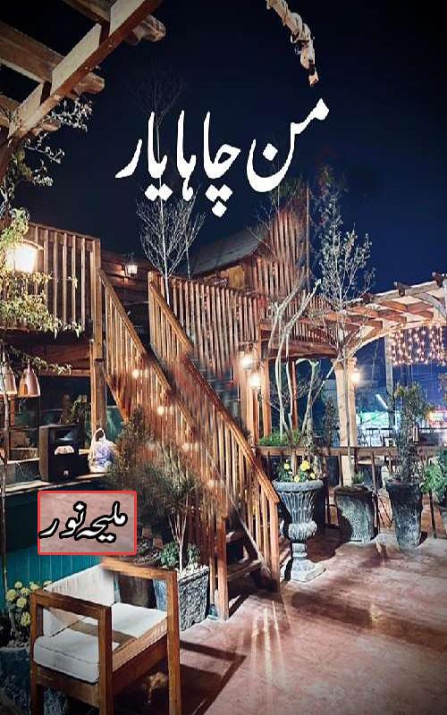 Maan Chaha Yaar is Women Rights, Kidnapping, Romantic and Social Issues Based novel by Maleeha Noor.