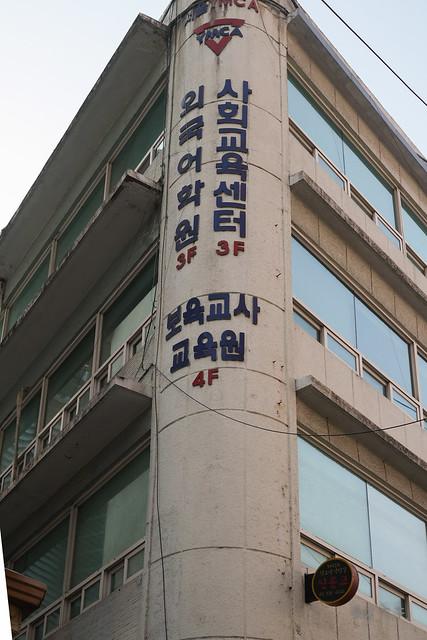 YMCA별관