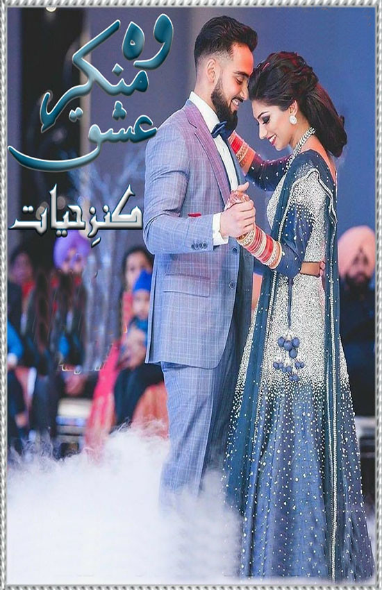 Woh Munkar e Ishq is Romantic and Social Issues Based novel by Kinza Hayat.