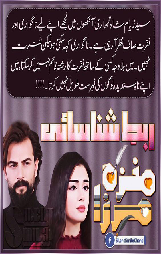 Rabt e Shanasai is Romantic and Social Issues Based novel by Munazza Mirza.