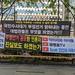보수 우파 현수막 Right-wing banners