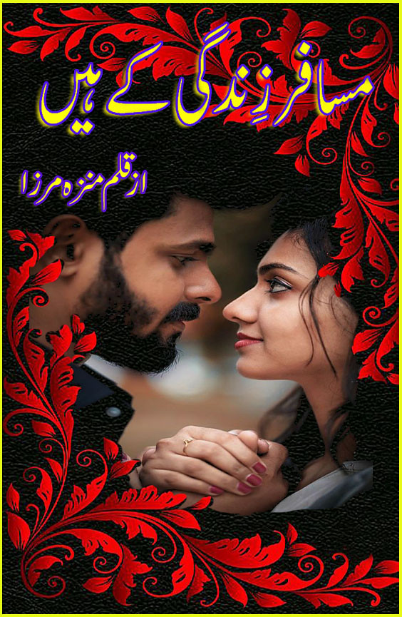 Musafir Zindagi Kay Hain Complete novel By Munazza Mirza,Musafir Zindagi Kay Hain is Love, Social, Informative, Romantic and Suspense Based novel by Munazza Mirza.