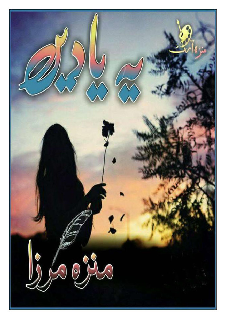 Ye Yaadien Complete novel By Munazza Mirza,Ye Yaadien is Love, Romantic, Family and Suspense Based novel by Munazza Mirza.