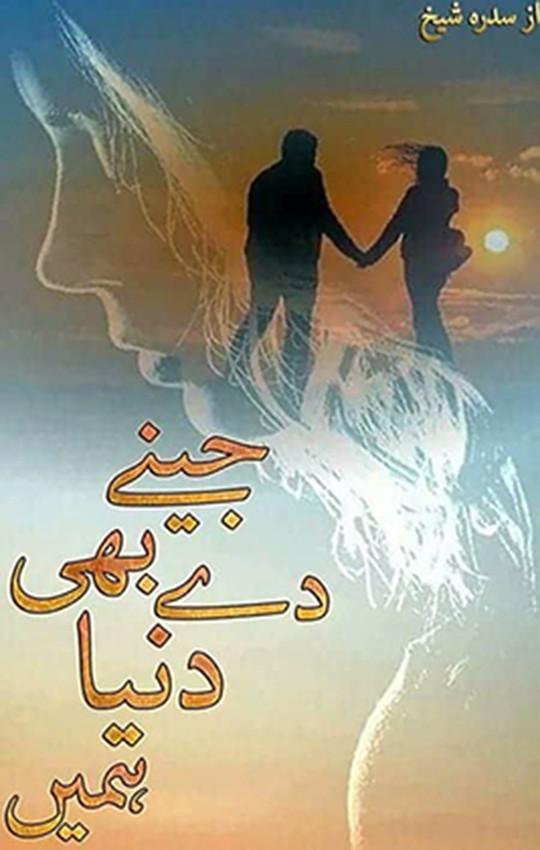Jeene Bhi De Dunya Hamain Complete novel By Sidra Sheikh,Jeene Bhi De Dunya Hamain is a Love story, Family Based, Thriller, and Suspense Based Romantic novel by Sidra Sheikh.