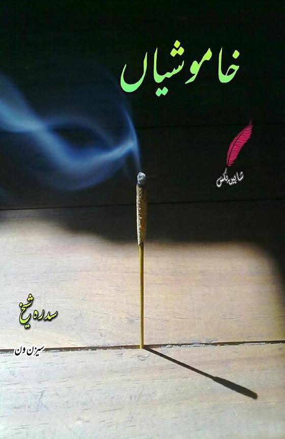Khamoshiyan Season 1 Complete novel By Sidra Sheikh,Khamoshiyan Season 1 is a Love story, Suspense Based, Thriller, and Suspense Based Romantic novel by Sidra Sheikh.