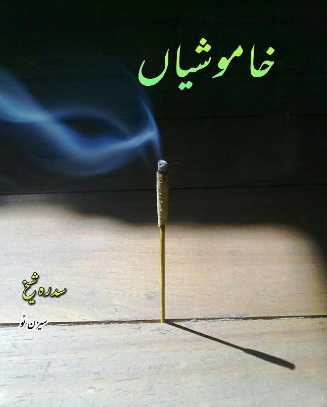 Khamoshiyan Season 2 Complete novel By Sidra Sheikh,Khamoshiyan Season 2 is a Romantic, Suspense Based, Thriller, and Family Based novel by Sidra Sheikh.