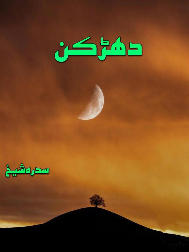 Dharkan Complete novel By Sidra Sheikh,Dharkan is Classics, Family Based, Romance, Thriller and Suspense Based novel by Sidra Sheikh.