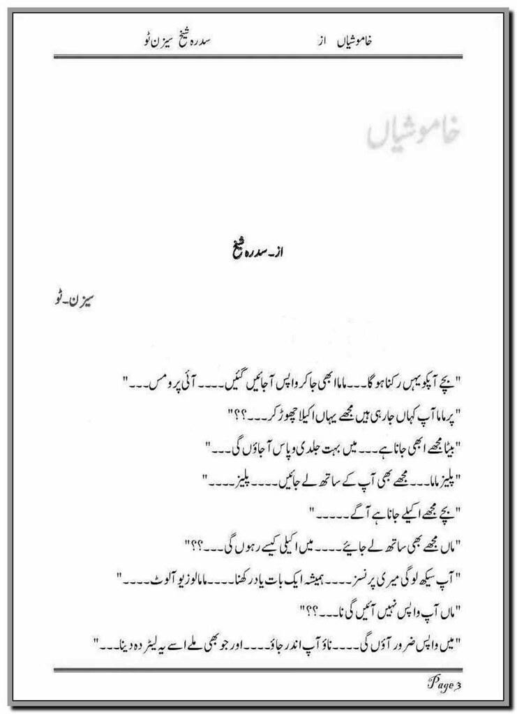 Khamoshiyan Season 2 By Sidra Sheikh