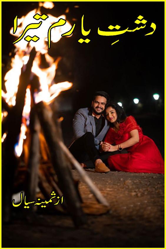 Dasht E Yaram Tera is Family Based, Romantic, Thriller, Suspense novel by Samina Seyal.