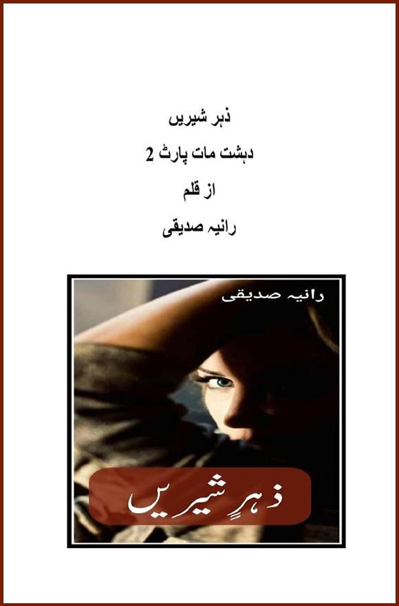 Zehr e shereen (Dasht e Maat Part 2) is a Relationship, Love, Suspense, Romantic and Struggle based urdu novel by Rannia Siddiqui.