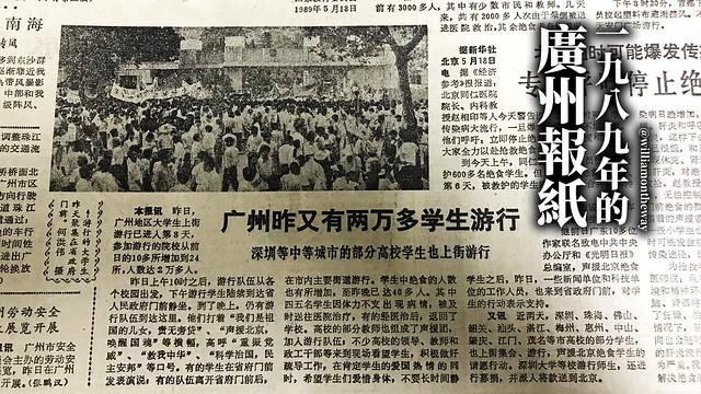 1989年的廣州報紙