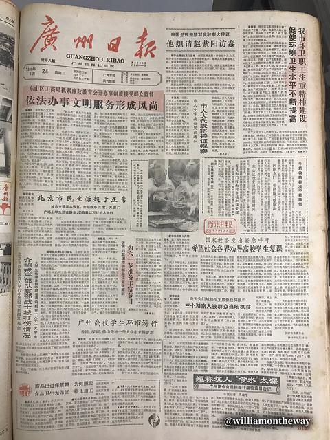 1989-05-24 guangzhoudaily-a01