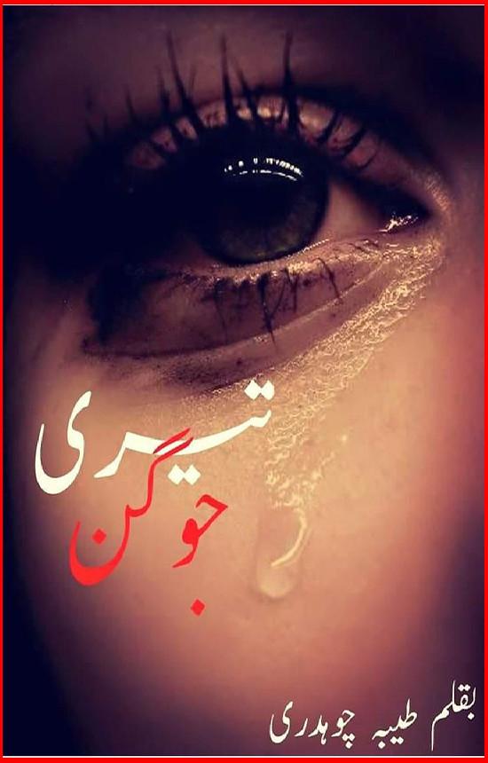 Teri Jogun Complete novel By Tayyba Chaudhary,Teri Jogun is a Romantic, Love Story, Social Issue, Suspense and couple based urdu novel by Tayyba Chaudhary.
