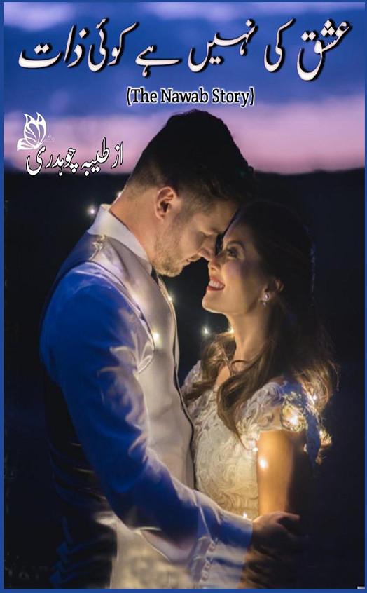 Ishq Ki Nahi Hai Koi Zaat Complete novel By Tayyba Chaudhary,Ishq Ki Nahi Hai Koi Zaat is a Romantic Social, Love Story, Suspense and Thriller based urdu novel by Tayyba Chaudhary.