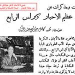 صوره الأستاذ كامل ميخائيل عبد السيد 2